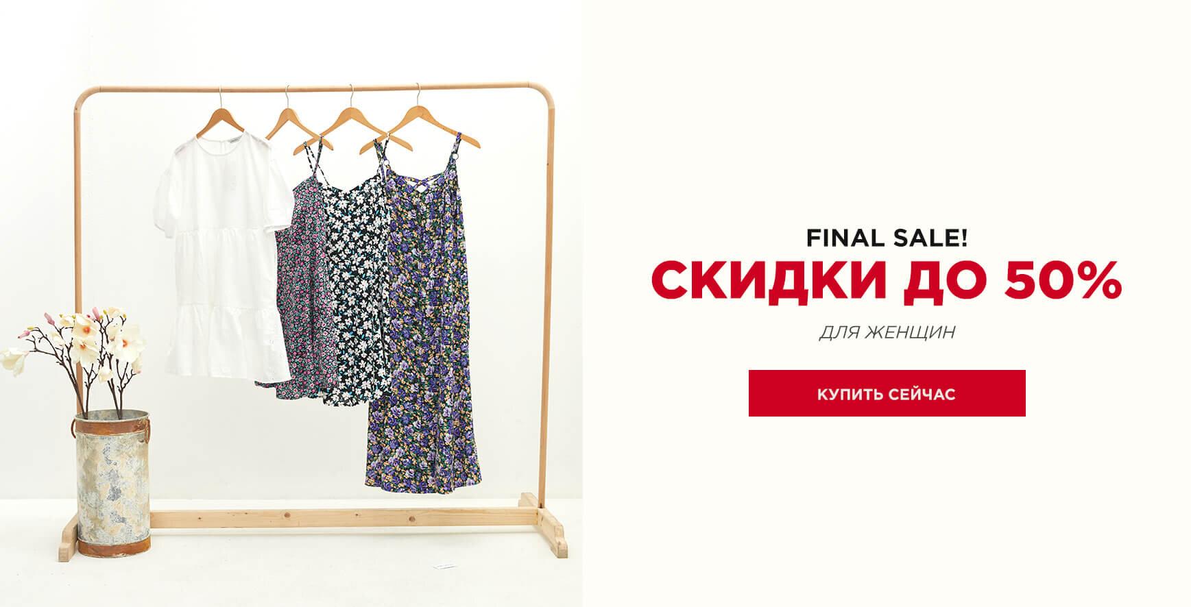 скидки на коллекцию одежды для женщин до 70%