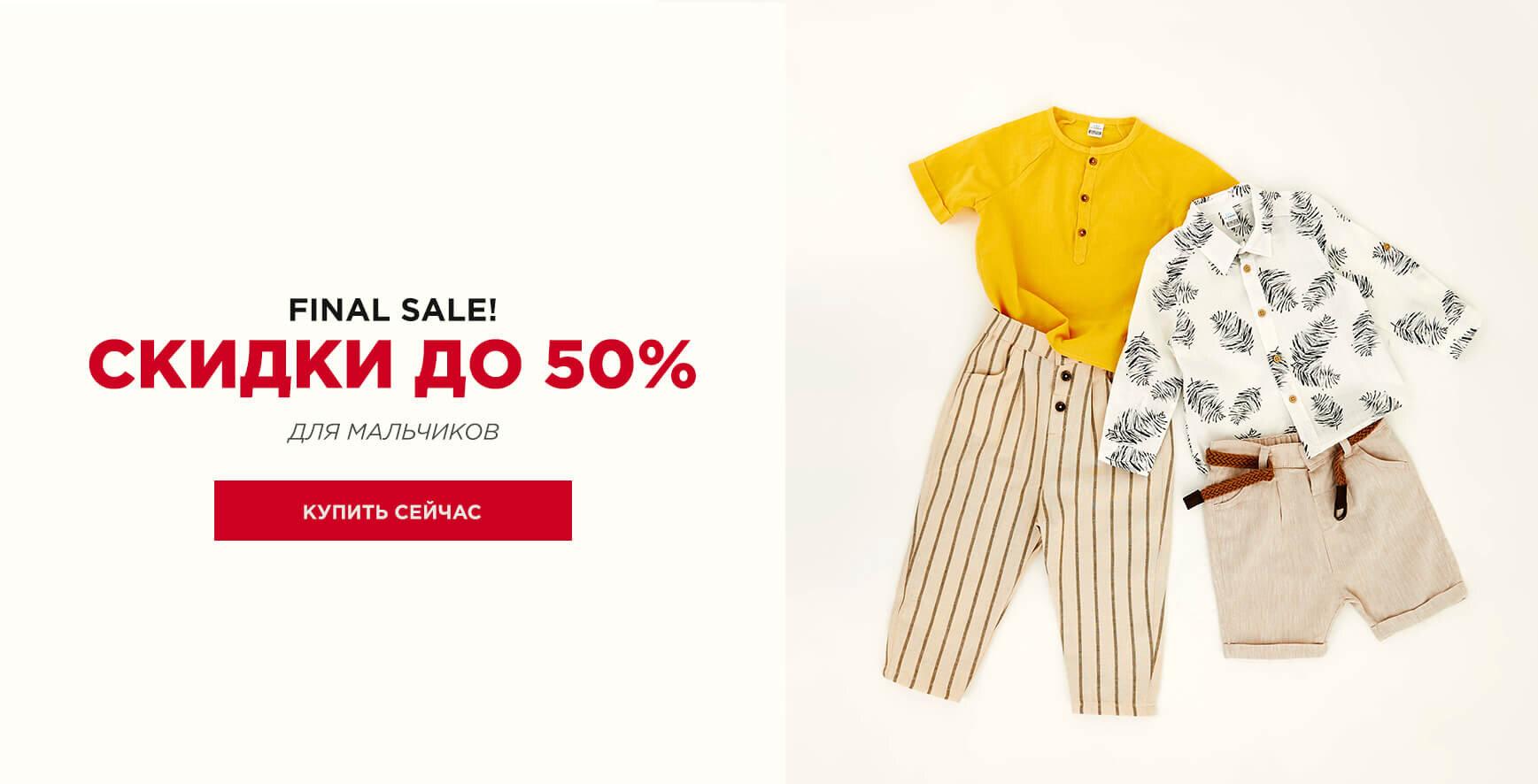 скидки на коллекцию одежды для мальчиков до 70%